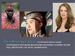 Человеческие расы - это большие группы людей, отличающиеся некоторыми физичес