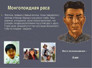 Монголоидная раса Жёсткие, прямые и тёмные волосы. Кожа темноватая с жёлтым о