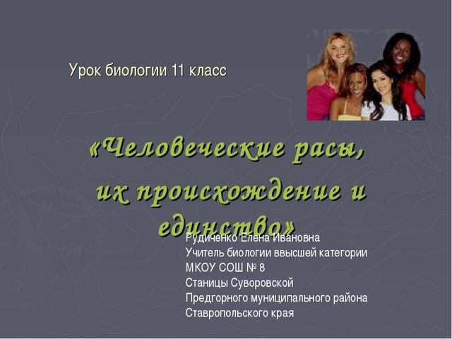 Урок биологии 11 класс «Человеческие расы, их происхождение и единство» Рудич...