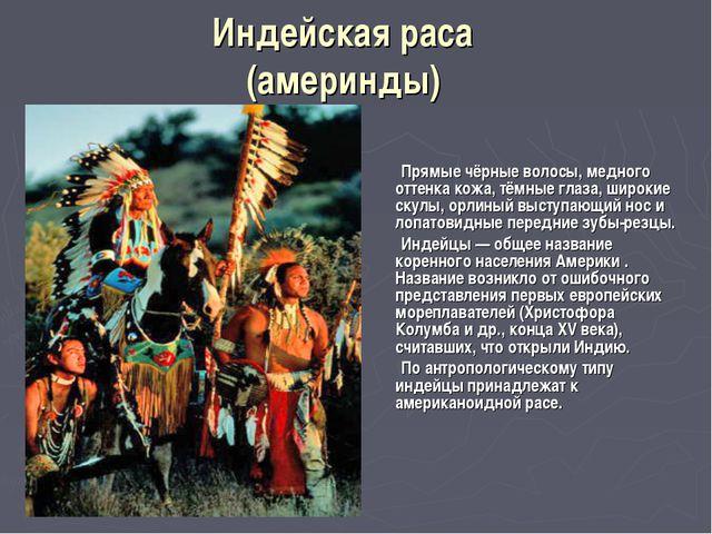 Индейская раса (америнды) Прямые чёрные волосы, медного оттенка кожа, тёмные...