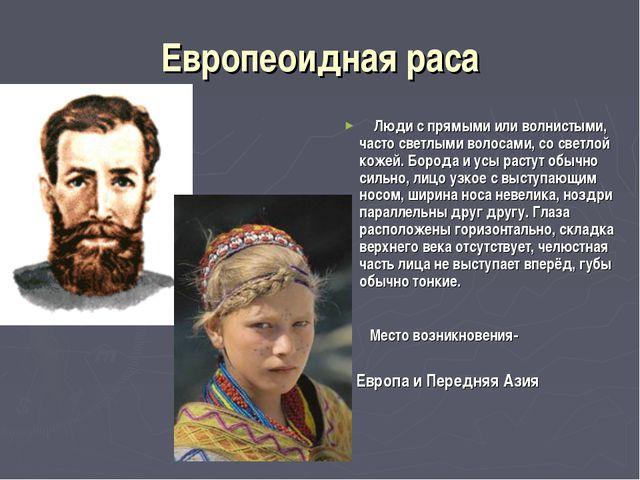 Европеоидная раса Люди с прямыми или волнистыми, часто светлыми волосами, со...