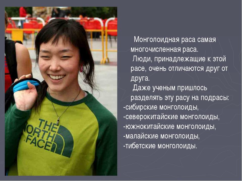 Монголоидная раса самая многочисленная раса. Люди, принадлежащие к этой расе...
