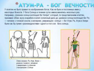 Слева направо: Ра, Атум, Хепри — дневное («живое»), вечернее («умирающее») и
