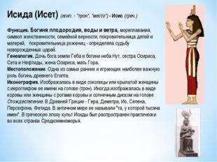 """Исида (Исет) (егип. - """"трон"""", """"место"""") - Исис (греч.) Функция. Богиня плодоро"""