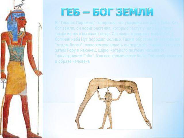 """В """"Текстах Пирамид"""" говорится, что умерший входит в Геба. Как бог земли, он н..."""