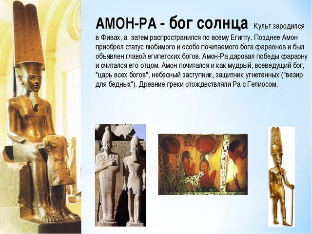 АМОН-РА - бог солнца Культ зародился в Фивах, а затем распространился по всем...
