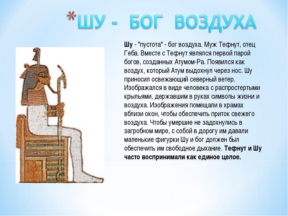"""Шу - """"пустота"""" - бог воздуха. Муж Тефнут, отец Геба. Вместе с Тефнут являлся..."""