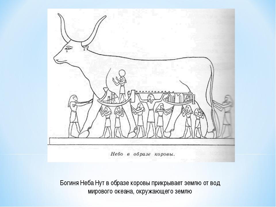 Богиня Неба Нут в образе коровы прикрывает землю от вод мирового океана, окру...