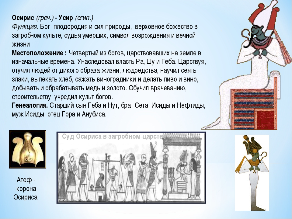 Осирис (греч.) - Усир (егип.) Функция. Бог плодородия и сил природы, верховно...