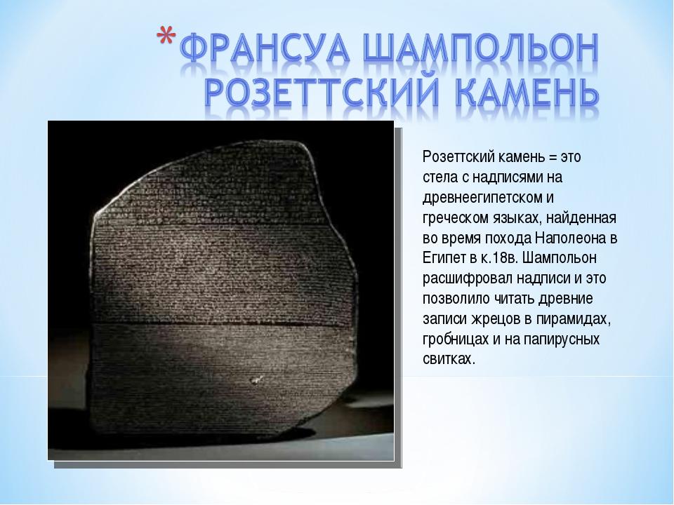 Розеттский камень = это стела с надписями на древнеегипетском и греческом язы...