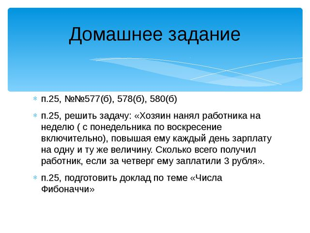 п.25, №№577(б), 578(б), 580(б) п.25, решить задачу: «Хозяин нанял работника н...