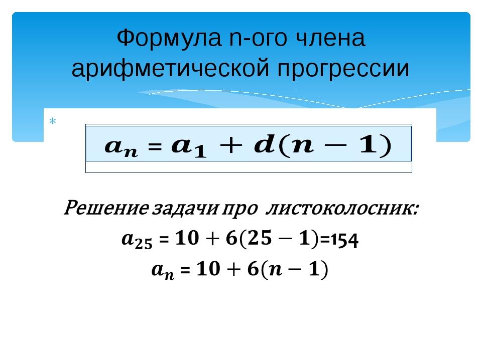 Формула n-ого члена арифметической прогрессии
