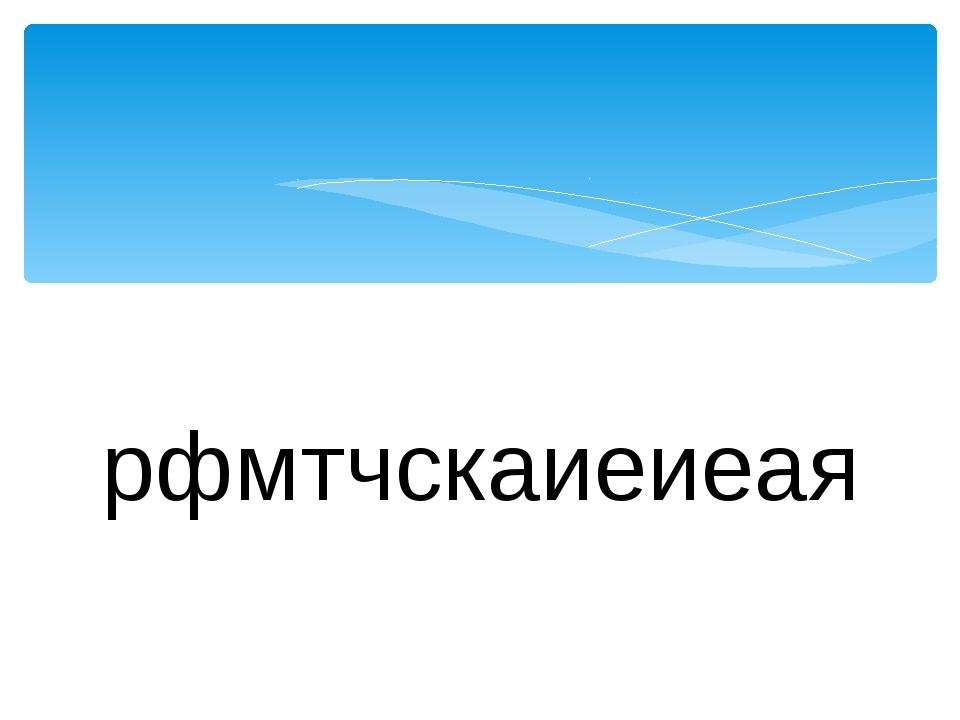 рфмтчскаиеиеая