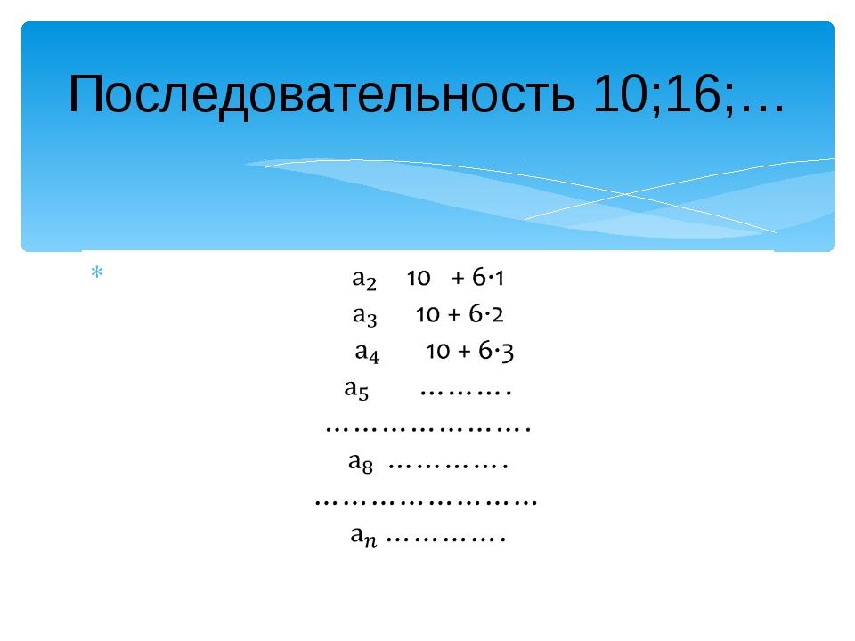 Последовательность 10;16;…