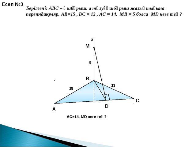 a Есеп №3 Берілгені: ABC – үшбұрыш. a түзуі үшбұрыш жазықтығына перепндикуляр...