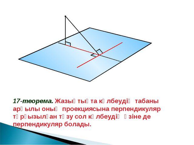 17-теорема. Жазықтықта көлбеудің табаны арқылы оның проекциясына перпендикуля...