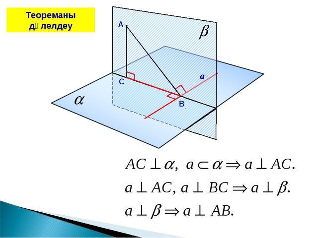 A a B C Теореманы дәлелдеу