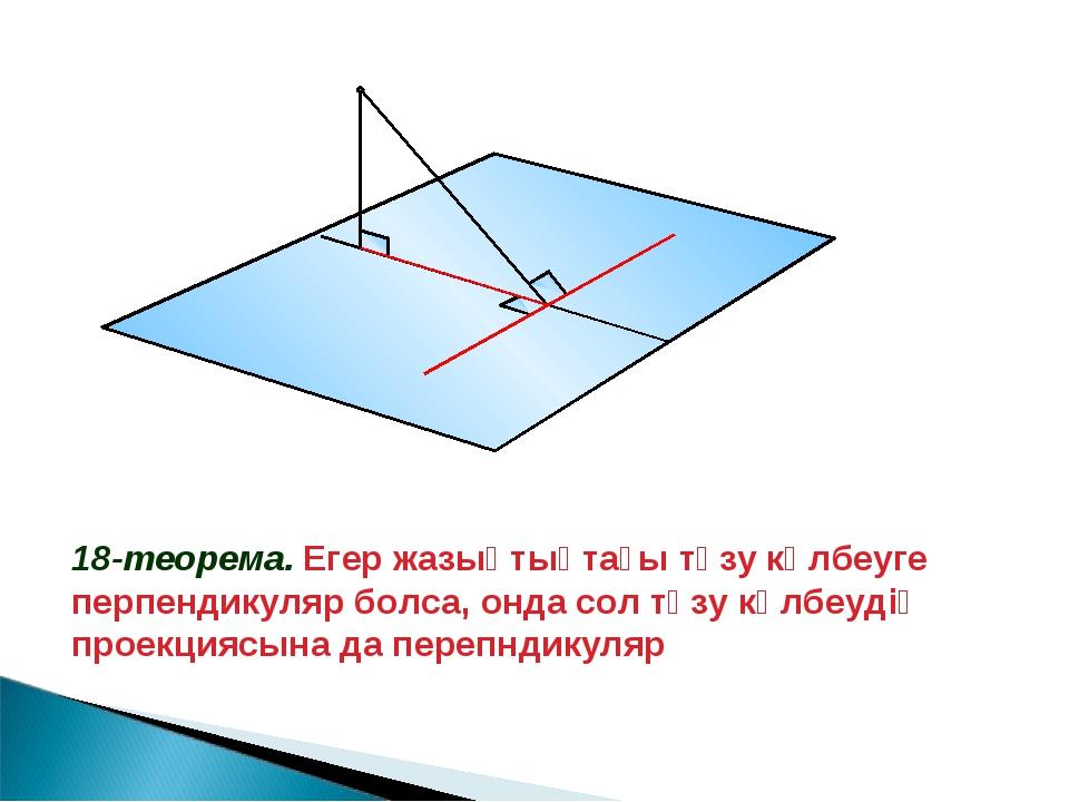 18-теорема. Егер жазықтықтағы түзу көлбеуге перпендикуляр болса, онда сол түз...