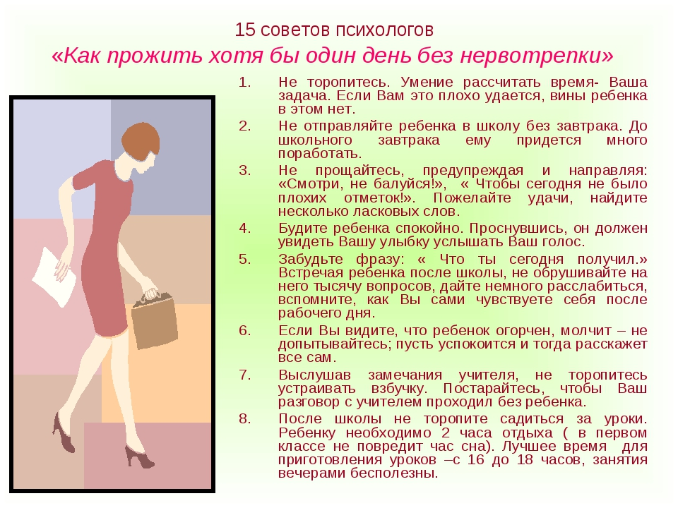 15 советов психологов «Как прожить хотя бы один день без нервотрепки» Не торо...