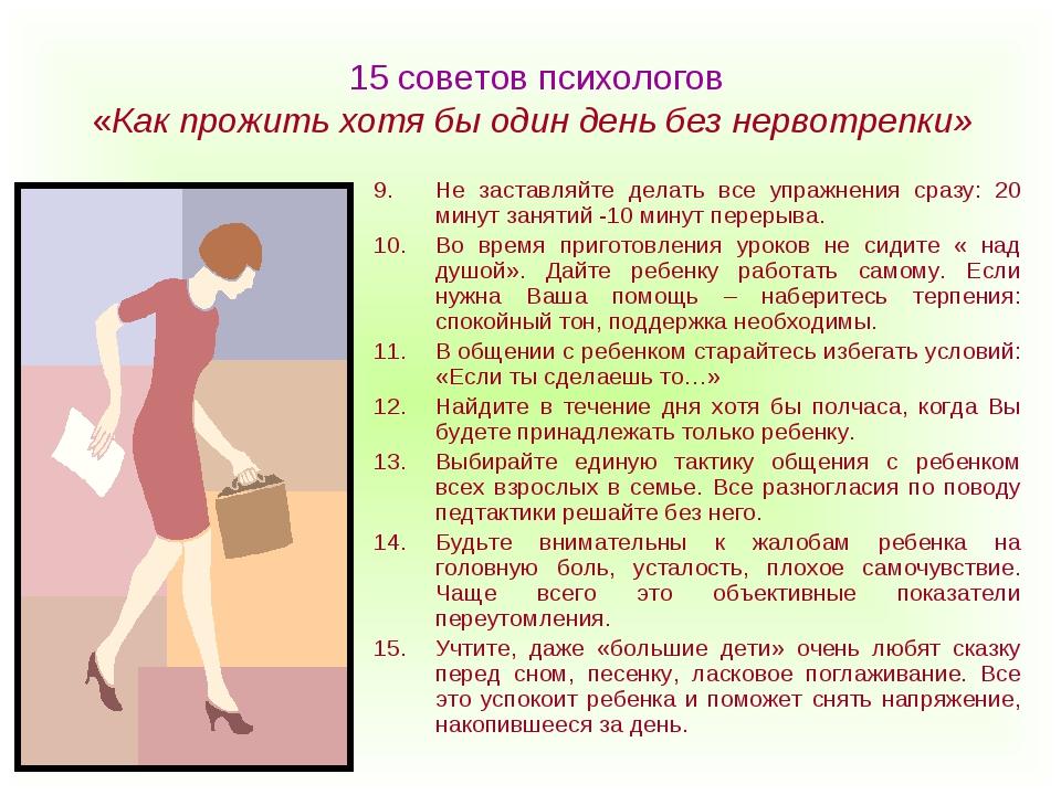 15 советов психологов «Как прожить хотя бы один день без нервотрепки» Не зас...