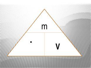 Самостоятельная работа 1) Плотность – это к) физическую величину, равную отн