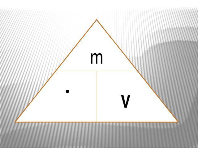 Самостоятельная работа 1) Плотность – это к) физическую величину, равную отн...