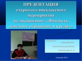 ПРЕЗЕНТАЦИЯ открытого внеклассного мероприятия по дисциплине: «Финансы, денеж