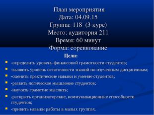 План мероприятия Дата: 04.09.15 Группа: 118 (3 курс) Место: аудитория 211 Вр