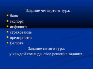 Задание четвертого тура: банк экспорт инфляция страхование предприятие Валют