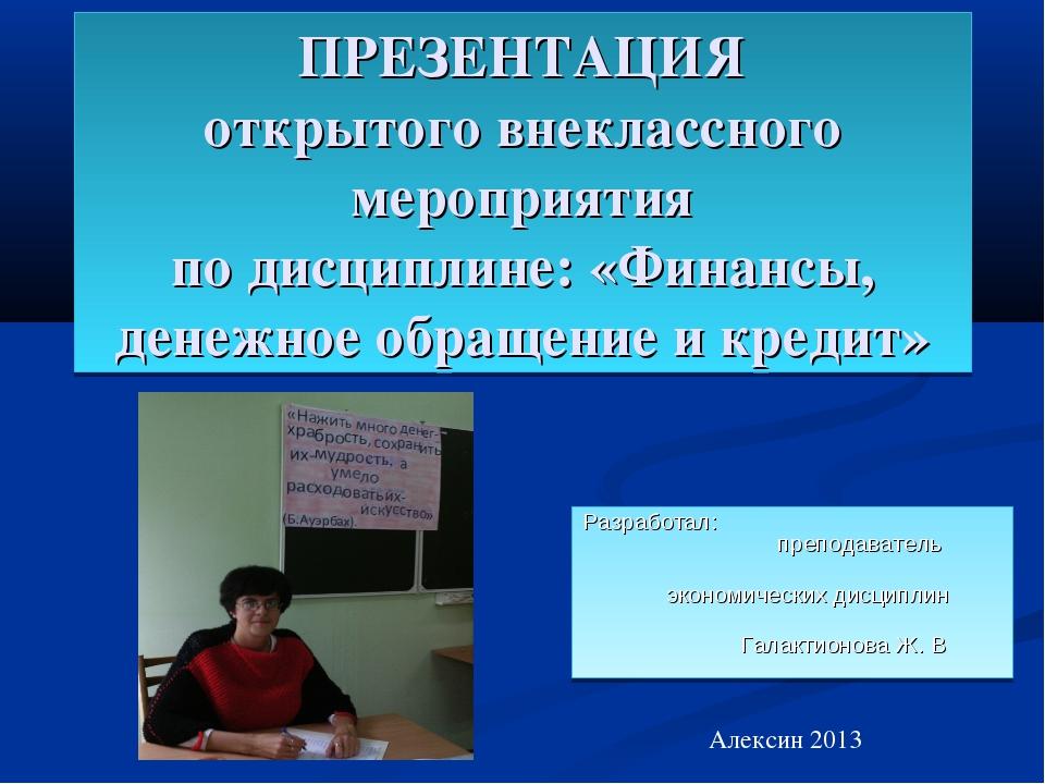 ПРЕЗЕНТАЦИЯ открытого внеклассного мероприятия по дисциплине: «Финансы, денеж...