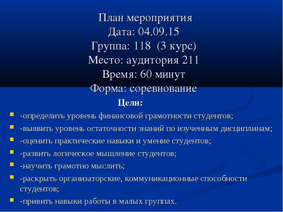 План мероприятия Дата: 04.09.15 Группа: 118 (3 курс) Место: аудитория 211 Вр...