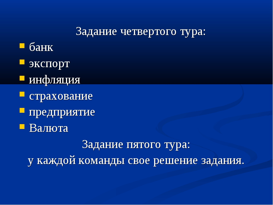Задание четвертого тура: банк экспорт инфляция страхование предприятие Валют...