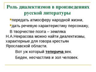 Роль диалектизмов в произведениях русской литературы передать атмосферу народ