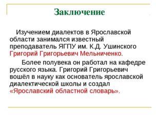 Заключение Изучением диалектов в Ярославской области занимался известный преп