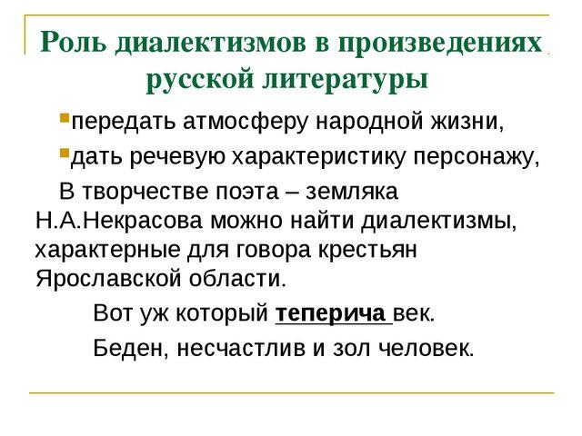 Роль диалектизмов в произведениях русской литературы передать атмосферу народ...