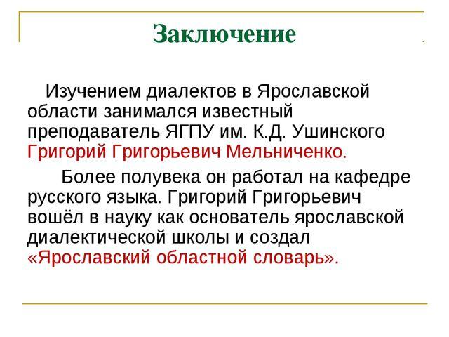Заключение Изучением диалектов в Ярославской области занимался известный преп...