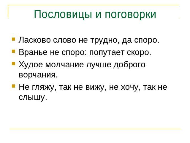 Пословицы и поговорки Ласково слово не трудно, да споро. Вранье не споро: поп...