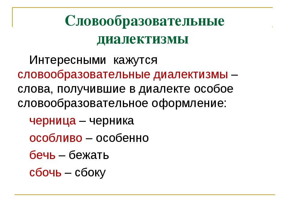 Словообразовательные диалектизмы Интересными кажутся словообразовательные диа...