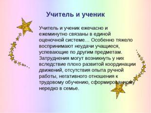 Учитель и ученик Учитель и ученик ежечасно и ежеминутно связаны в единой оцен