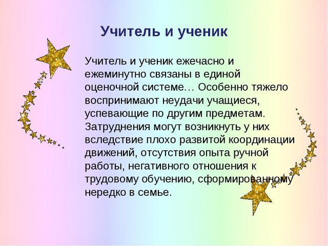 Учитель и ученик Учитель и ученик ежечасно и ежеминутно связаны в единой оцен...