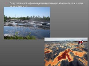 Почву загрязняют нефтепродуктами при заправке машин на полях и в лесах, на ле
