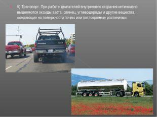5) Транспорт. При работе двигателей внутреннего сгорания интенсивно выделяютс