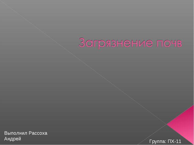Выполнил Рассоха Андрей Группа: ПХ-11