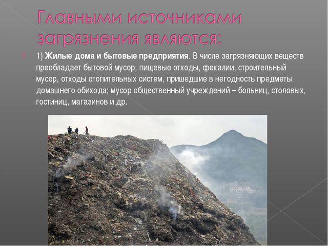 1) Жилые дома и бытовые предприятия. В числе загрязняющих веществ преобладает...