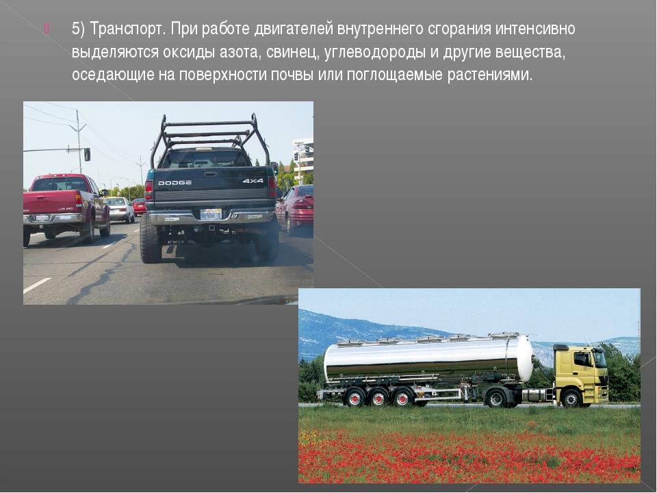 5) Транспорт. При работе двигателей внутреннего сгорания интенсивно выделяютс...