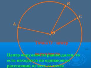 · О Точка О - центр окружности · · · С В А Центр окружности равноудален, то е