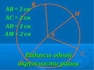 · · · · А В D М AB = 2 см AD = 2 см AС = 2 см Радиусы одной окружности равны