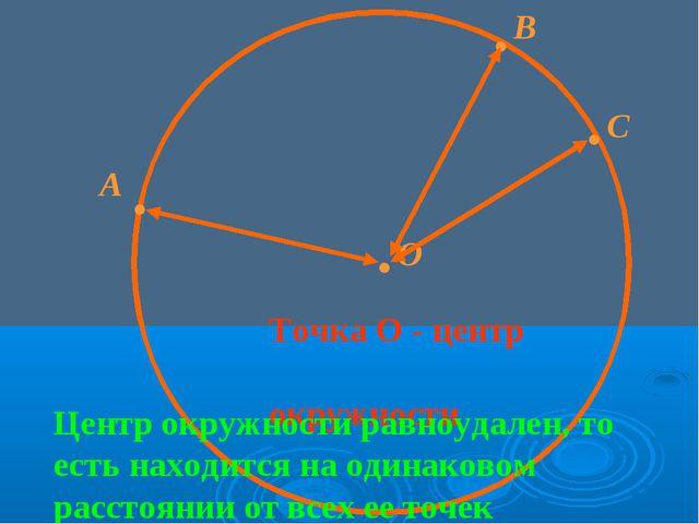 · О Точка О - центр окружности · · · С В А Центр окружности равноудален, то е...