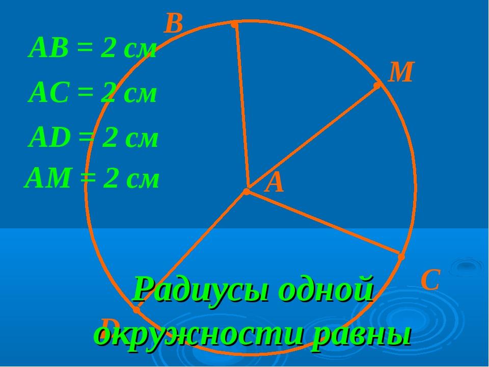 · · · · А В D М AB = 2 см AD = 2 см AС = 2 см Радиусы одной окружности равны...