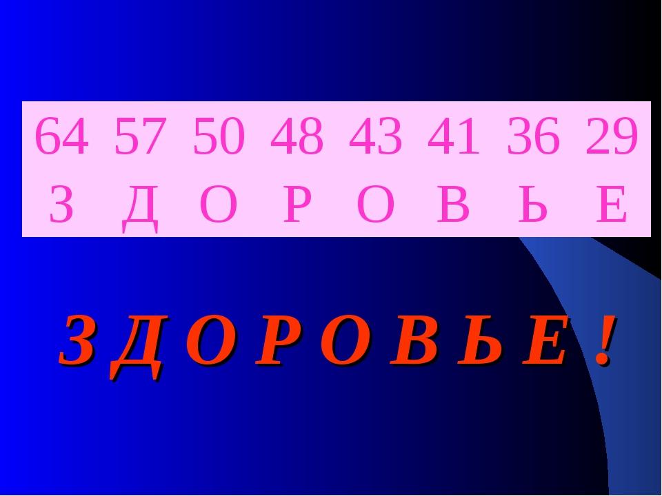 З Д О Р О В Ь Е ! 6457504843413629 ЗДОРОВЬЕ